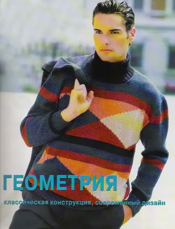 "свитер с ромбами, мужской свитер с ромбами, мужской свитер с геометрическим узором, мужской свитер с орнаментом, вязание спицами, мужской свитер, мужской свитер с жаккардом, мужской свитер с жаккардовым узором, жаккарды, жаккардовые узоры, свитер, пуловер, вязание для мужчин, вязание спицами, пуловер, пуловер мужской, пуловер с орнаментом, пуловер мужской с орнаментом, пуловер с орнаментом и косами, пуловер с орнаментом и узором ""ячейки"", пуловер с рельефным узором, араны, косы, рельефные узоры"