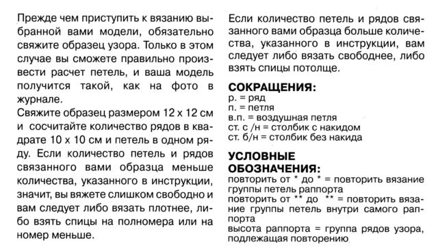 условные обозначения к журналу VERENA, условные обозначения к вязанию спицами и крючком, условные обозначения, схемы вязания, вязание на заказ, узоры спицами и крючком