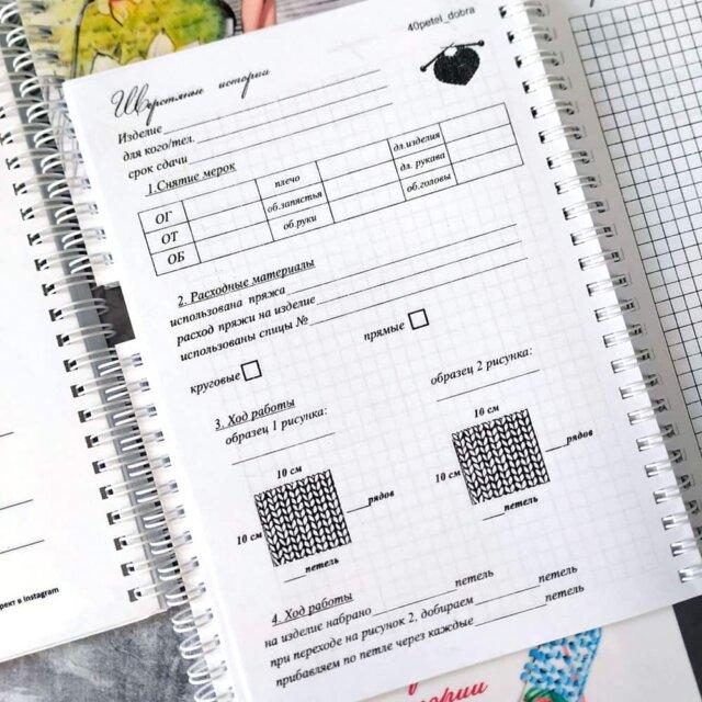 Project Book, Проектная тетрадь для вязания, Проектная тетрадь, Для вязания, Аксессуары для вязания, Вяжем детям, Вяжем для одиноких сердец, Шаблоны для записи вязаных проектов, Помощник вязальщице